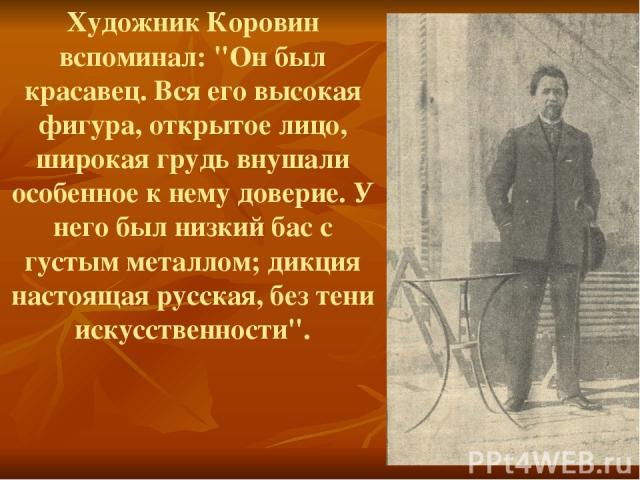 Художник Коровин вспоминал: