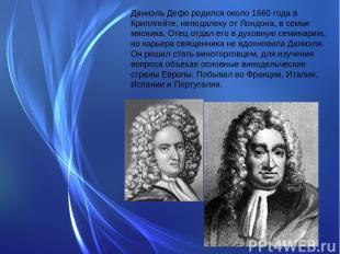 Даниэль Дефо родился около 1660 года в Криплгейте, неподалеку от Лондона, в семь