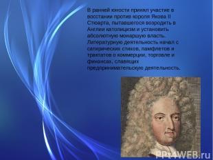 В ранней юности принял участие в восстании против короля Якова II Стюарта, пытав