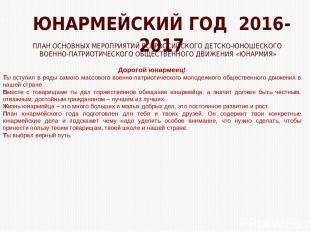 ЮНАРМЕЙСКИЙ ГОД 2016-2017 ПЛАН ОСНОВНЫХ МЕРОПРИЯТИЙ ВСЕРОССИЙСКОГО ДЕТСКО-ЮНОШЕС