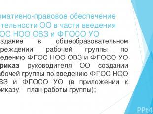 Нормативно-правовое обеспечение деятельности ОО в части введения ФГОС НОО ОВЗ и