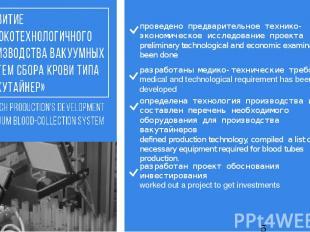 проведено предварительное технико-экономическое исследование проекта preliminary
