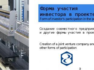Форма участия инвестора в проекте Form of investor's participation in the projec