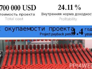 Cрок окупаемости проекта Project payback period 4.4 года years