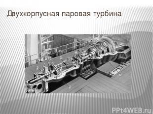 Двухкорпусная паровая турбина