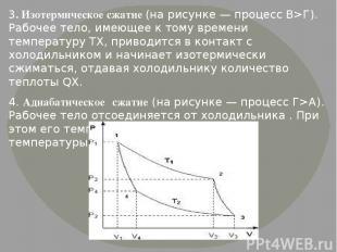 3. Изотермическое сжатие (на рисунке — процесс В>Г). Рабочее тело, имеющее к том