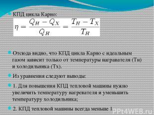 КПД цикла Карно: Отсюда видно, что КПД цикла Карно с идеальным газом зависит тол