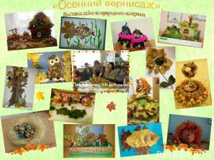 Мастер-класс для родителей от Любовь Владимировны
