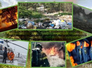 для программ-мессенджеров, который поможет в случае пожаров, стихийных бедствий,