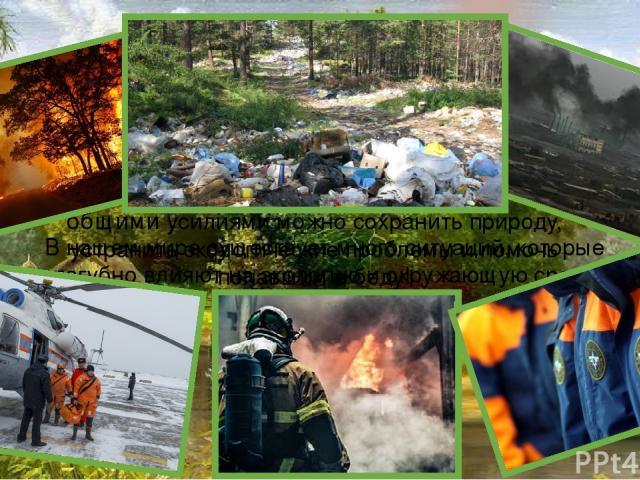 для программ-мессенджеров, который поможет в случае пожаров, стихийных бедствий, экологических катастроф, противоправных действий, угрозах жизни и здоровью Бот-спасатель Продемонстрируем его работу