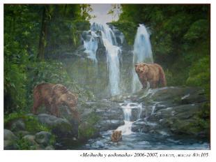 «Медведи у водопада» 2006-2007, холст, масло 80х105