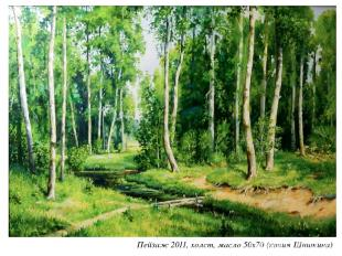 Пейзаж 2011, холст, масло 50х70 (копия Шишкина)