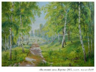 «На опушке леса. Березы» 2012, холст, масло 45х90
