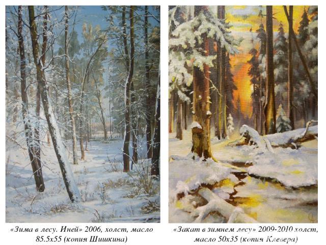 «Закат в зимнем лесу» 2009-2010 холст, масло 50х35 (копия Клевера) «Зима в лесу. Иней» 2006, холст, масло 85.5х55 (копия Шишкина)