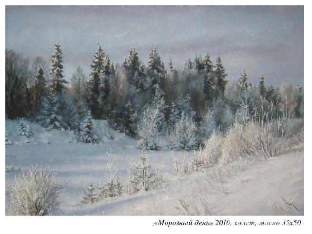 «Морозный день» 2010, холст, масло 35х50