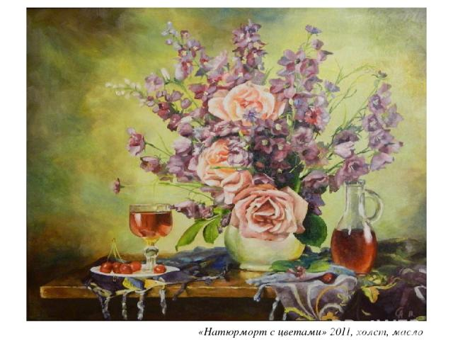 «Натюрморт с цветами» 2011, холст, масло 50х55