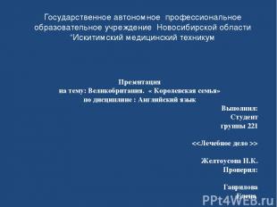 Государственное автономное профессиональное образовательное учреждение Новосибир
