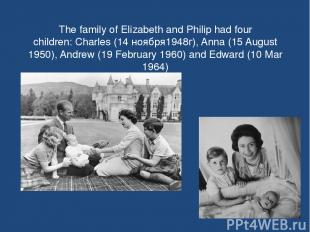 The family of Elizabeth and Philip had four children: Charles (14 ноября1948г),