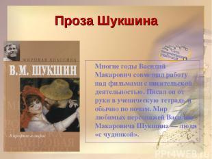 Проза Шукшина Многие годы Василий Макарович совмещал работу над фильмами с писат
