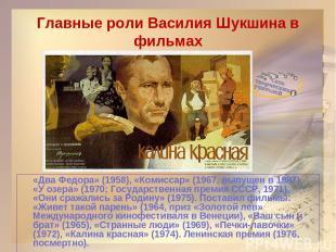Главные роли Василия Шукшина в фильмах «Два Федора» (1958), «Комиссар» (1967, вы