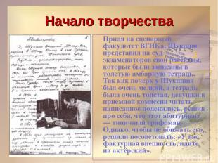Начало творчества Придя на сценарный факультет ВГИКа, Шукшин представил на суд э
