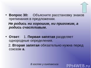 Вопрос 30: Объясните расстановку знаков препинания в предложении. Не родись ни х