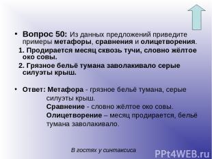 Вопрос 50: Из данных предложений приведите примеры метафоры, сравнения и олицетв