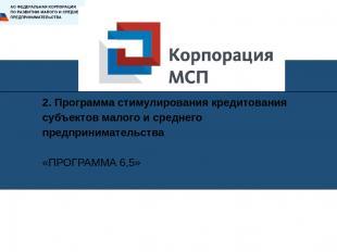 2. Программа стимулирования кредитования субъектов малого и среднего предпринима