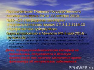 Постановление Главного государственного санитарного врача РФ от 22 октября 2013г