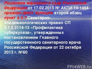 Решением верховного суда Российской Федерации от 17.02.2015 № АКПИ 14-1454 призн