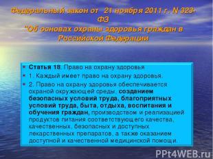 """Федеральный закон от 21 ноября 2011г. N323-ФЗ """"Об основах охраны здоровья граж"""