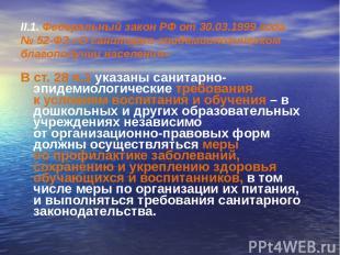 II.1. Федеральный закон РФ от 30.03.1999 года № 52-ФЗ «О санитарно-эпидемиологич