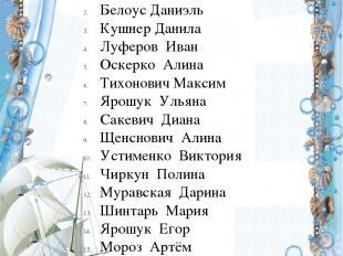Экипаж «ПИРАТЫ» Акимова Елизавета Белоус Даниэль Кушнер Данила Луферов Иван Оске