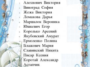Экипаж «РОБИНЗОНЫ» Ашманкевич Любовь Алехнович Виктория Виноград София Жежа Викт