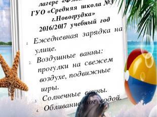 ПЛАН оздоровительных мероприятий в летнем лагере «Флотилия» ГУО «Средняя школа №