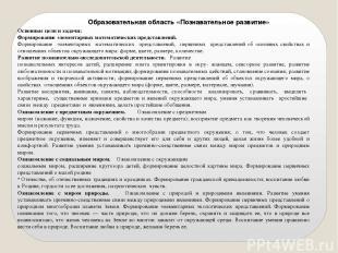 Образовательная область «Познавательное развитие» Основные цели и задачи: Формир