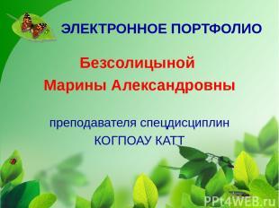 ЭЛЕКТРОННОЕ ПОРТФОЛИО Безсолицыной Марины Александровны преподавателя спецдисцип