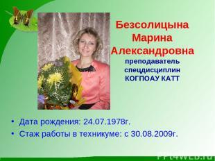 Безсолицына Марина Александровна преподаватель спецдисциплин КОГПОАУ КАТТ Дата р