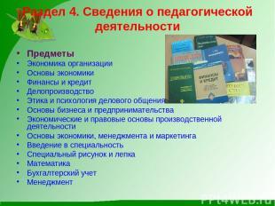 Раздел 4. Сведения о педагогической деятельности Предметы Экономика организации
