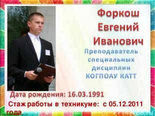 * Стаж работы в техникуме: с 05.12.2011 года