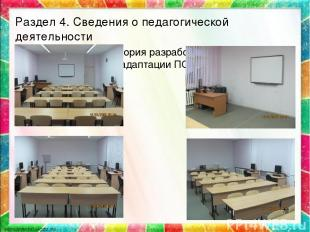 * Раздел 4. Сведения о педагогической деятельности Учебная лаборатория разработк