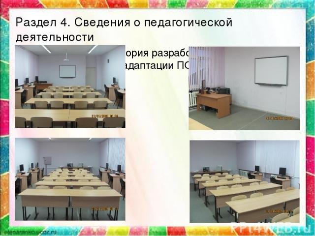 * Раздел 4. Сведения о педагогической деятельности Учебная лаборатория разработки, внедрения и адаптации ПО