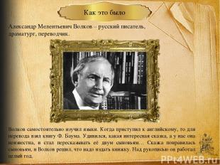 А. Волков писал: «Я значительно сократил книгу, выжал из нее воду, вытравил меща