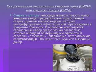 Искусственная инсеминация спермой мужа (ИИСМ) или спермой донора (ИИСД) Сущность