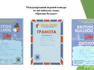 Международный игровой конкурс по английскому языку «Бритиш Бульдог»