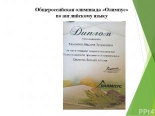 Общероссийская олимпиада «Олимпус» по английскому языку