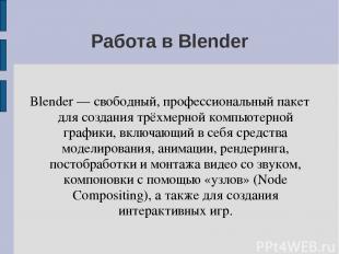 Работа в Blender Blender — свободный, профессиональный пакет для создания трёхме