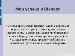Мои успехи в Blender Создал трёхмерную графику маяка с берегом и морем, так же п