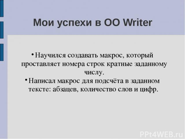 Мои успехи в OO Writer Научился создавать макрос, который проставляет номера строк кратные заданному числу. Написал макрос для подсчёта в заданном тексте: абзацев, количество слов и цифр.