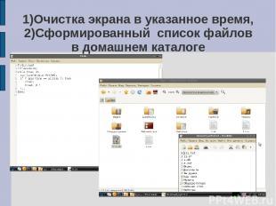 1)Очистка экрана в указанное время, 2)Сформированный список файлов в домашнем ка